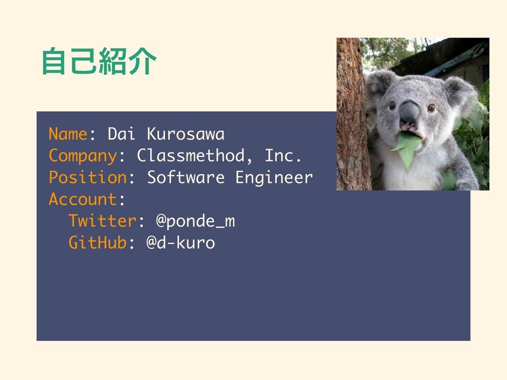 ࣗݾհ Name: Dai Kurosawa Company: Classmethod, I...