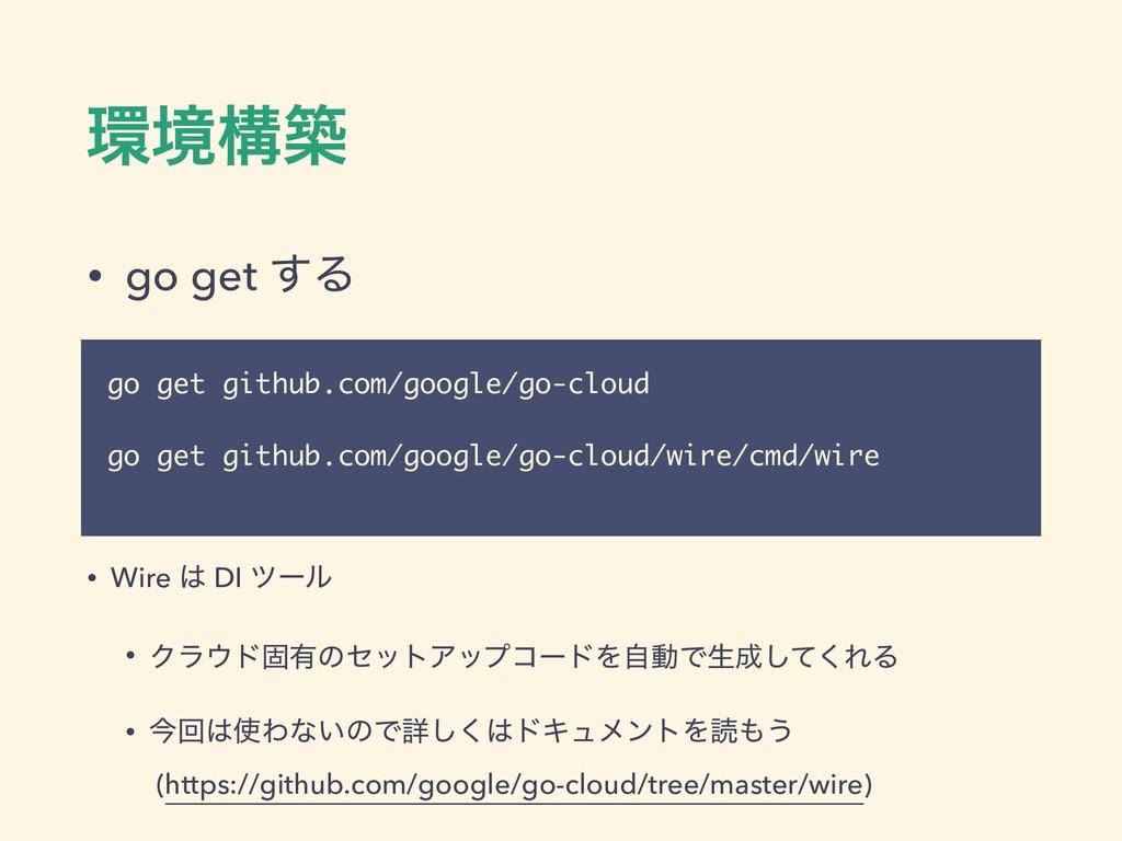ڥߏங go get github.com/google/go-cloud go get g...