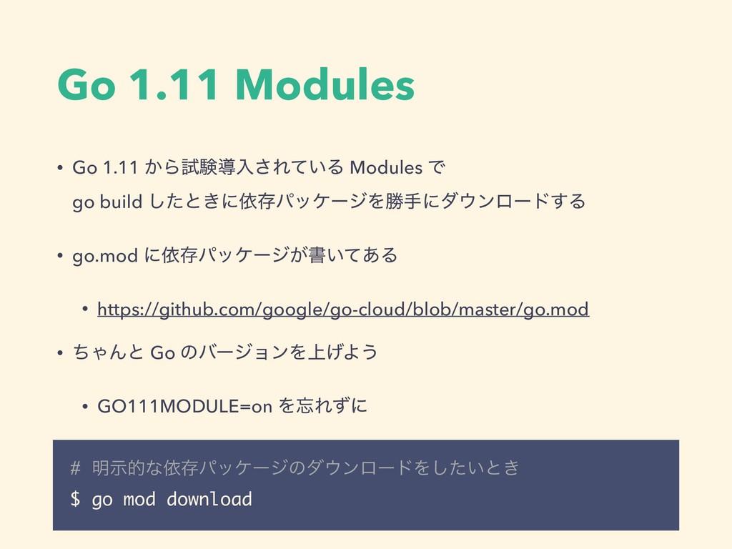 Go 1.11 Modules • Go 1.11 ͔Βࢼݧಋೖ͞Ε͍ͯΔ Modules Ͱ...