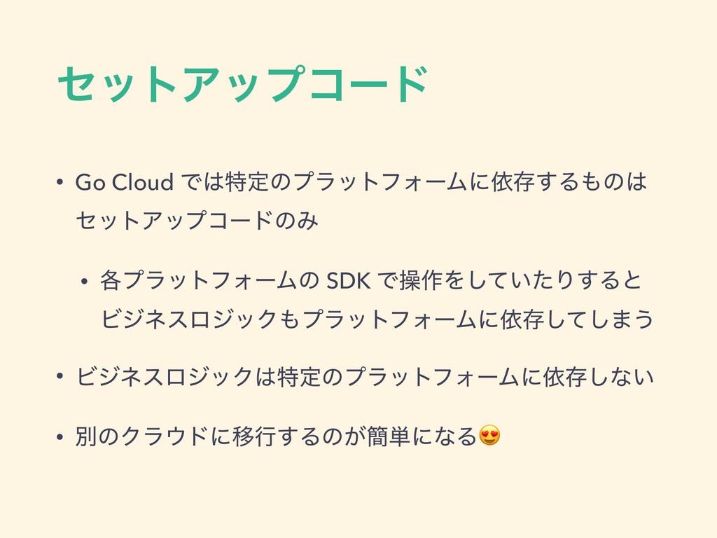 ηοτΞοϓίʔυ • Go Cloud ͰಛఆͷϓϥοτϑΥʔϜʹґଘ͢Δͷ ηοτΞ...