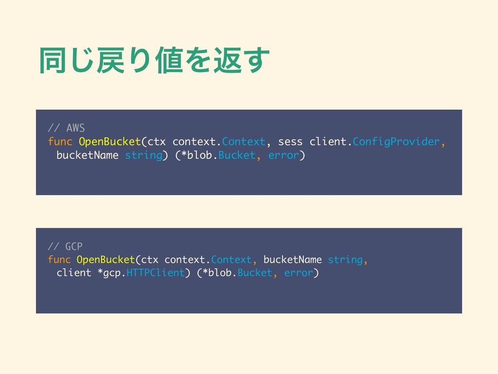ಉ͡ΓΛฦ͢ // AWS func OpenBucket(ctx context.Con...