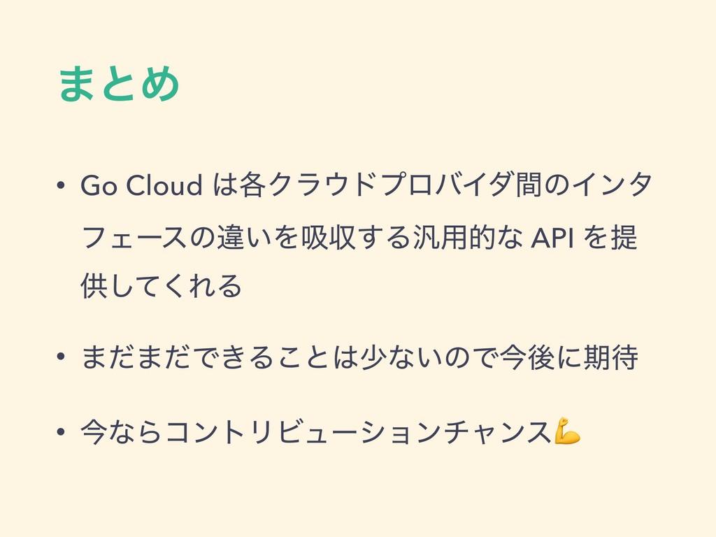 ·ͱΊ • Go Cloud ֤ΫϥυϓϩόΠμؒͷΠϯλ ϑΣʔεͷҧ͍Λٵऩ͢Δ൚༻త...