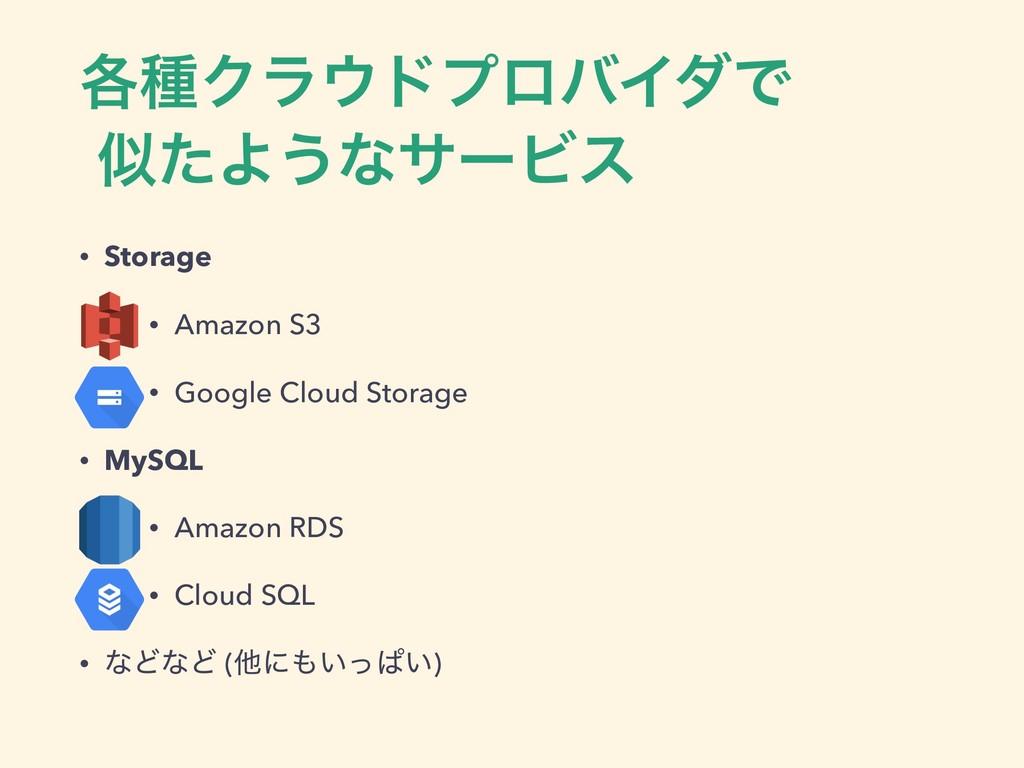 ֤छΫϥυϓϩόΠμͰ ͨΑ͏ͳαʔϏε • Storage • Amazon S3 • ...