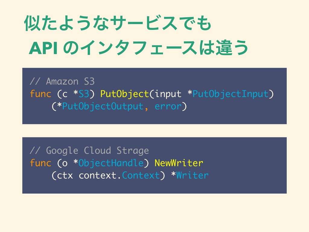 ͨΑ͏ͳαʔϏεͰ API ͷΠϯλϑΣʔεҧ͏ // Amazon S3 func (...