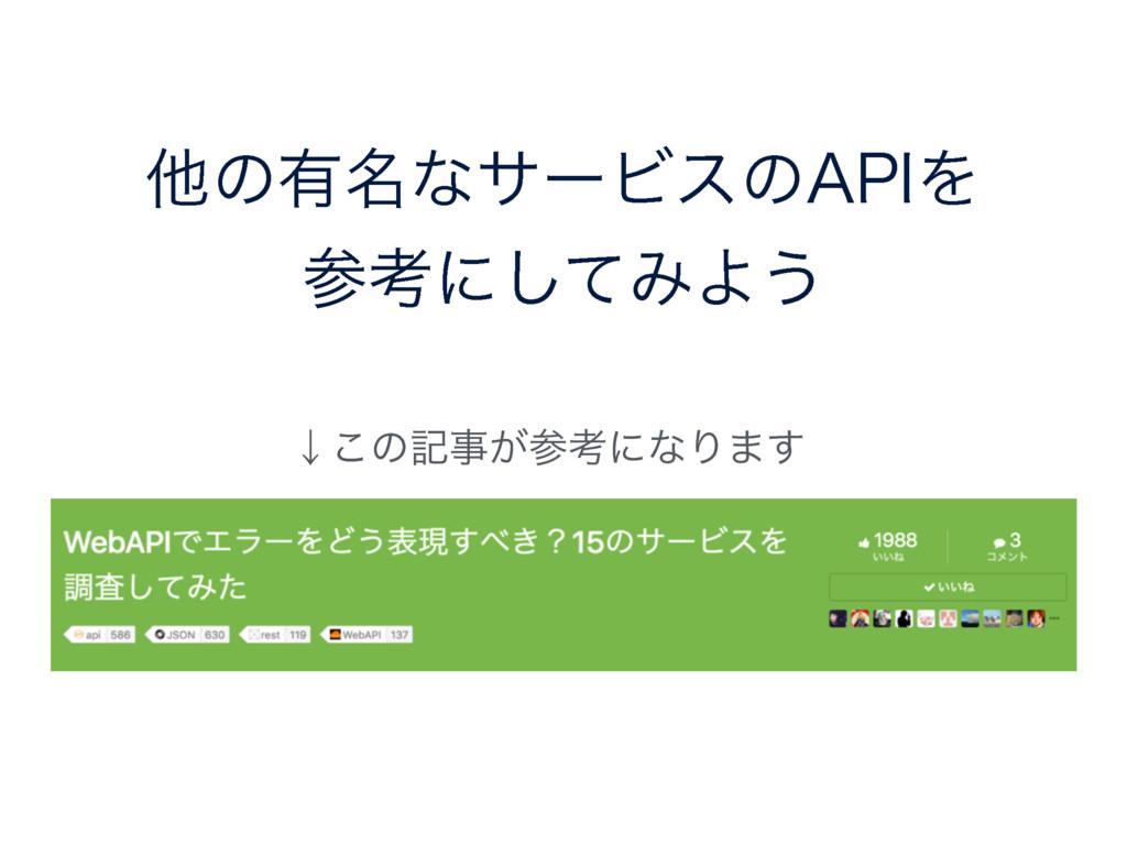 """ଞͷ༗໊ͳαʔϏεͷ""""1*Λ ߟʹͯ͠ΈΑ͏ ˣ͜ͷه͕ߟʹͳΓ·͢"""