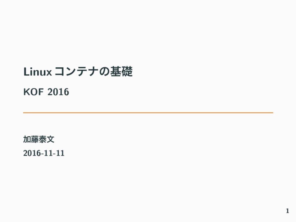 Linux ίϯςφͷجૅ KOF 2016 Ճ౻ହจ 2016-11-11 1