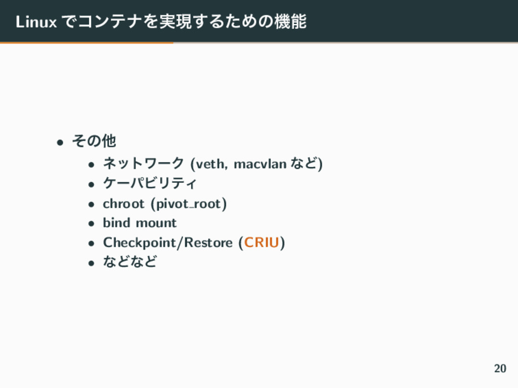 Linux ͰίϯςφΛ࣮ݱ͢ΔͨΊͷػ • ͦͷଞ • ωοτϫʔΫ (veth, mac...