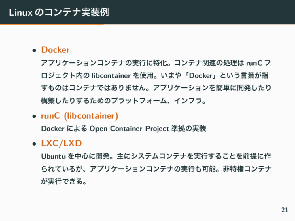 Linux ͷίϯςφ࣮ྫ • Docker ΞϓϦέʔγϣϯίϯςφͷ࣮ߦʹಛԽɻίϯςφ...