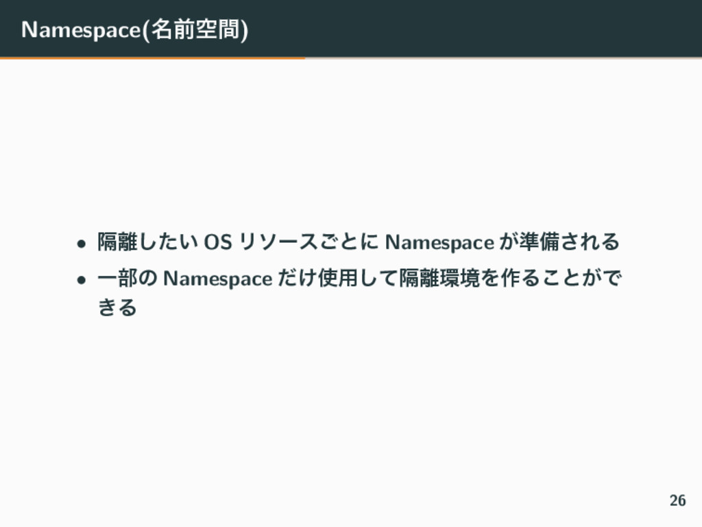Namespace(໊લۭؒ) • ִ཭͍ͨ͠ OS Ϧιʔε͝ͱʹ Namespace ͕४...