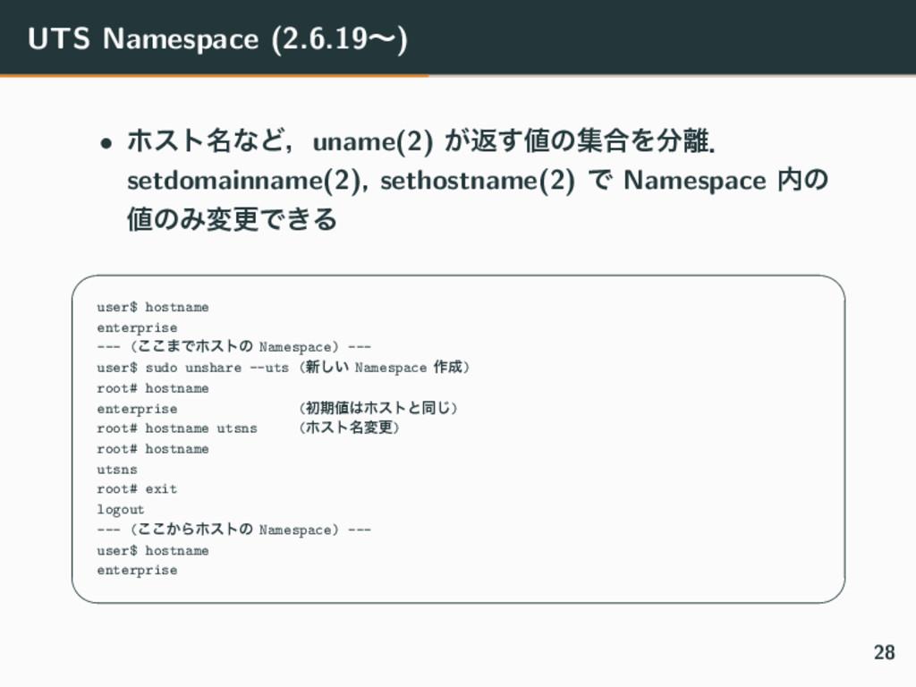 UTS Namespace (2.6.19ʙ) • ϗετ໊ͳͲɼuname(2) ͕ฦ͢ͷ...