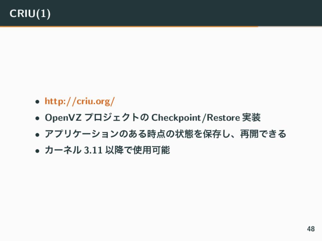 CRIU(1) • http://criu.org/ • OpenVZ ϓϩδΣΫτͷ Che...