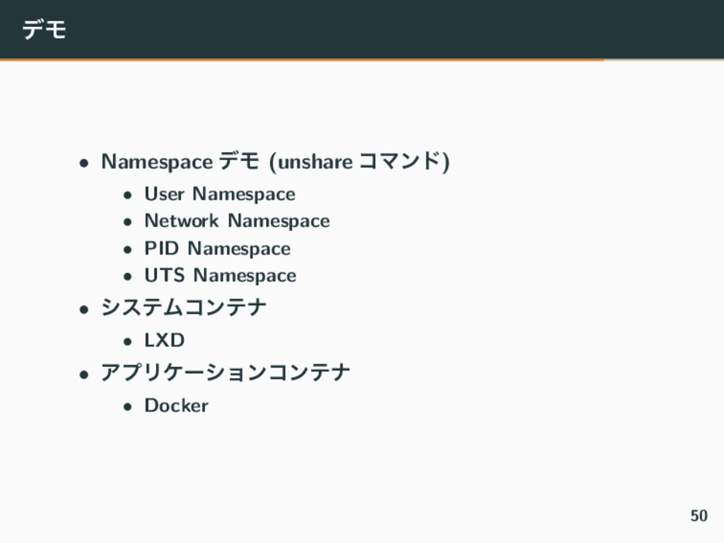 σϞ • Namespace σϞ (unshare ίϚϯυ) • User Namespa...