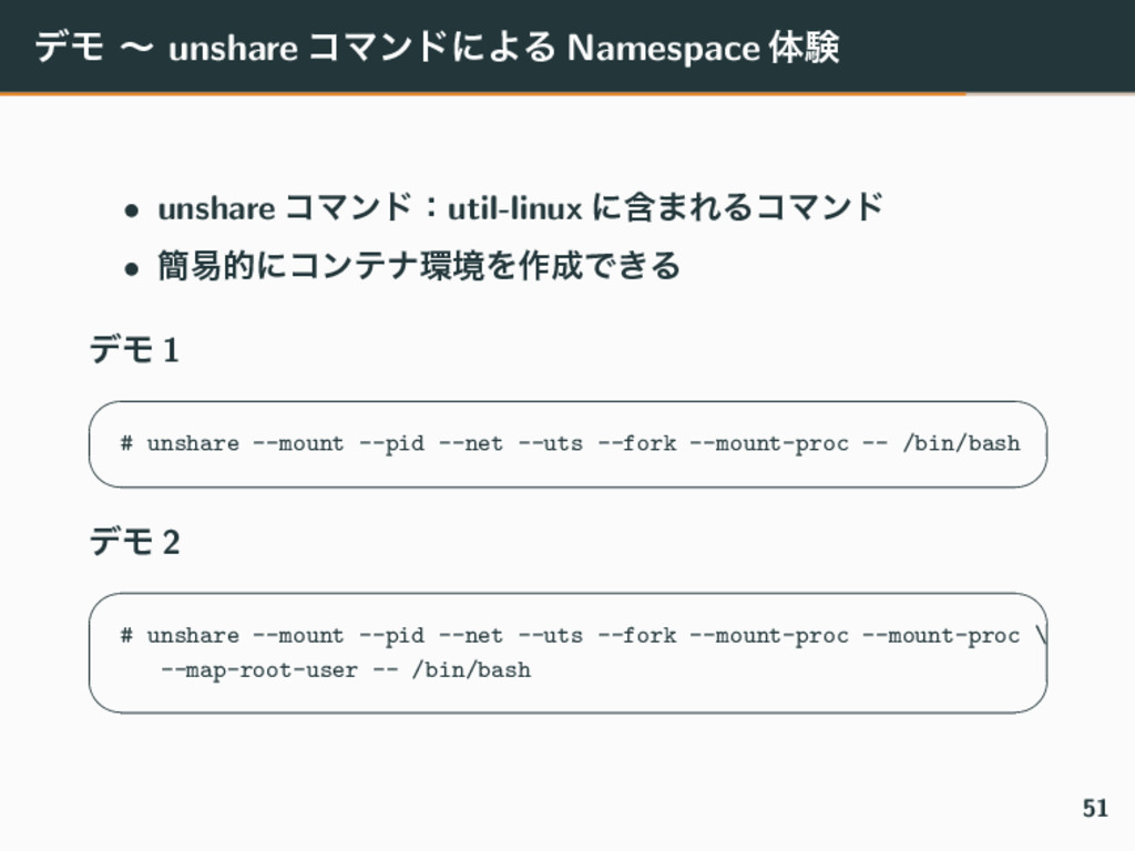 σϞ ʙ unshare ίϚϯυʹΑΔ Namespace ମݧ • unshare ίϚϯ...