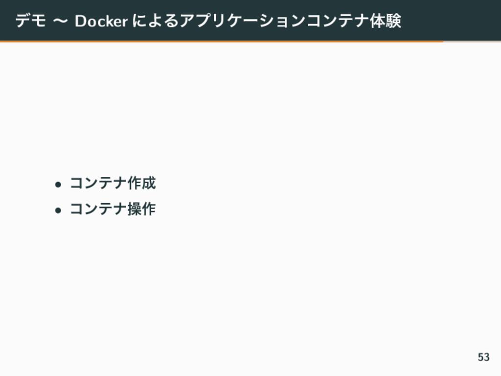 σϞ ʙ Docker ʹΑΔΞϓϦέʔγϣϯίϯςφମݧ • ίϯςφ࡞ • ίϯςφૢ࡞...