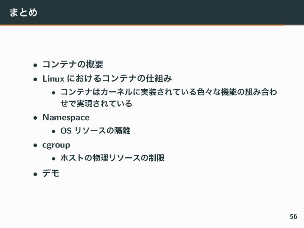 ·ͱΊ • ίϯςφͷ֓ཁ • Linux ʹ͓͚ΔίϯςφͷΈ • ίϯςφΧʔωϧʹ...