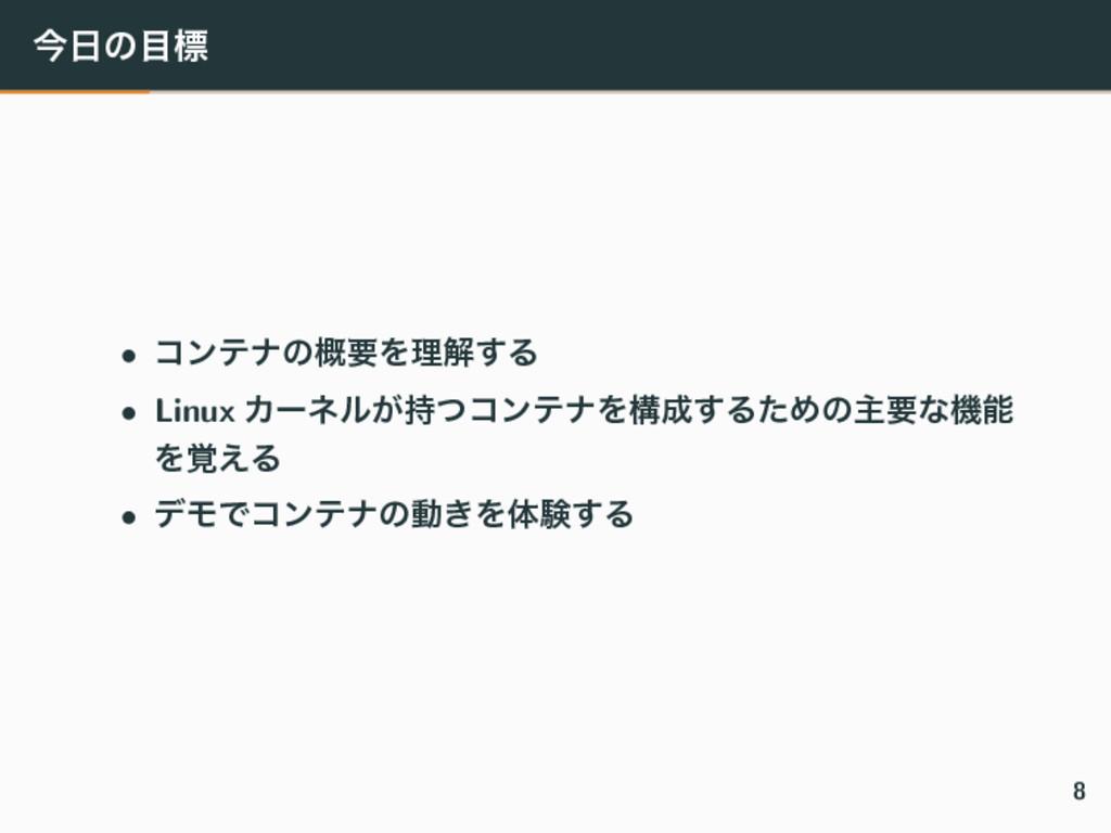 ࠓͷඪ • ίϯςφͷ֓ཁΛཧղ͢Δ • Linux Χʔωϧ͕ͭίϯςφΛߏ͢ΔͨΊ...
