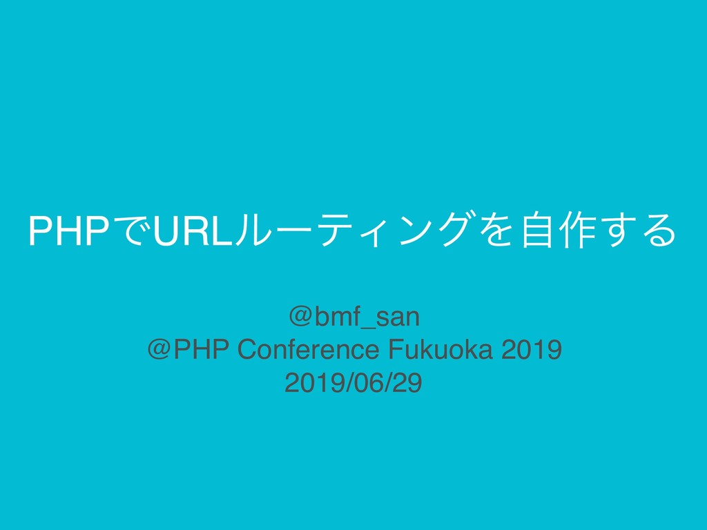 PHPͰURLϧʔςΟϯάΛࣗ࡞͢Δ @bmf_san @PHP Conference Fuk...