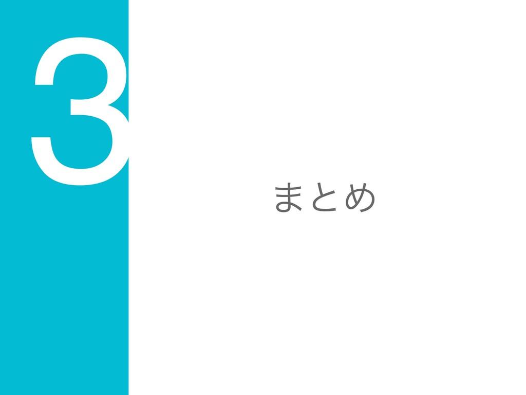 3 ·ͱΊ