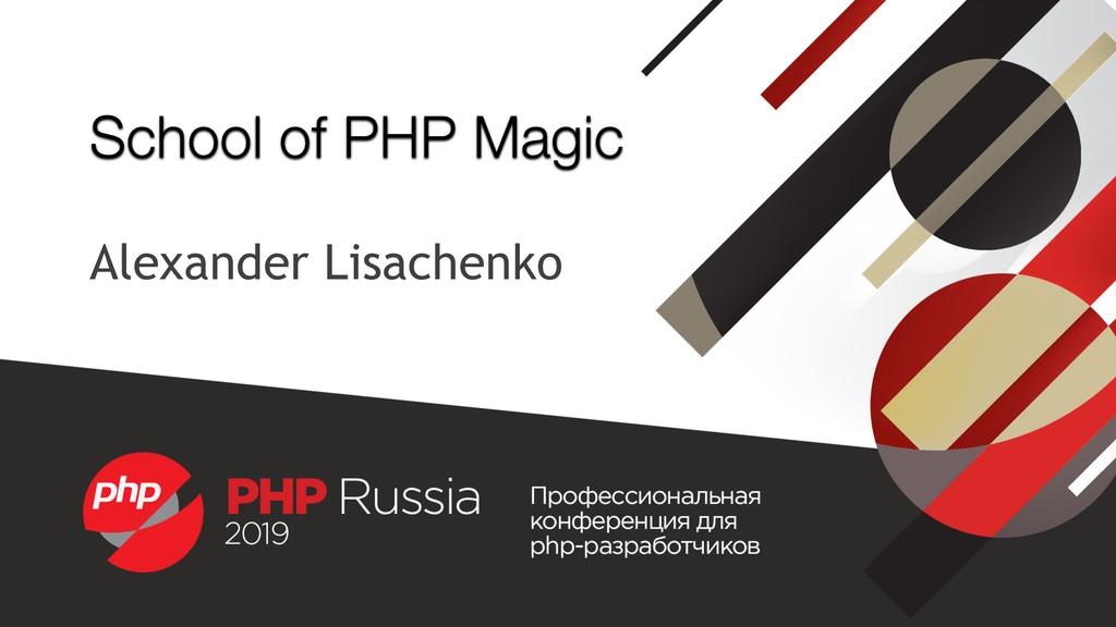 School of PHP Magic Alexander Lisachenko