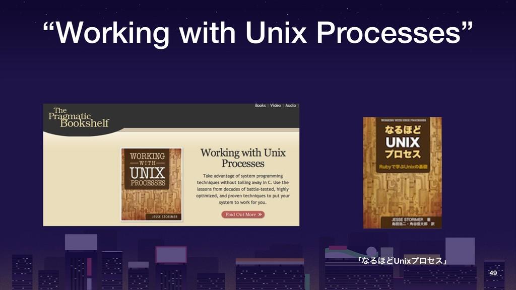 """""""Working with Unix Processes"""" 49 ʮͳΔ΄ͲUnixϓϩηεʯ"""