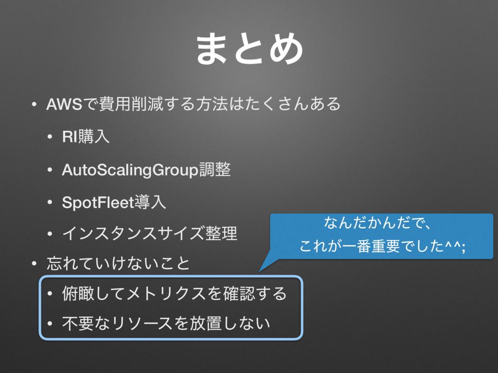 ·ͱΊ • AWSͰඅ༻ݮ͢Δํ๏ͨ͘͞Μ͋Δ • RIߪೖ • AutoScalingG...