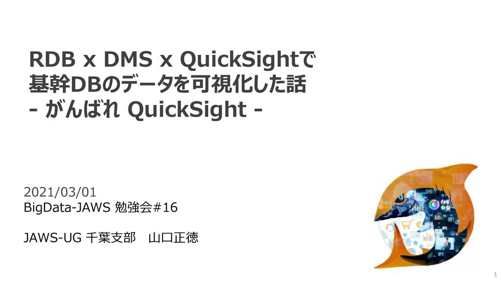 1 RDB x DMS x QuickSightで 基幹DBのデータを可視化した話 - がんば...