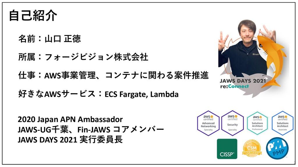 2 名前:⼭⼝ 正徳 JAWS-UG千葉、Fin-JAWS コアメンバー JAWS DAYS ...