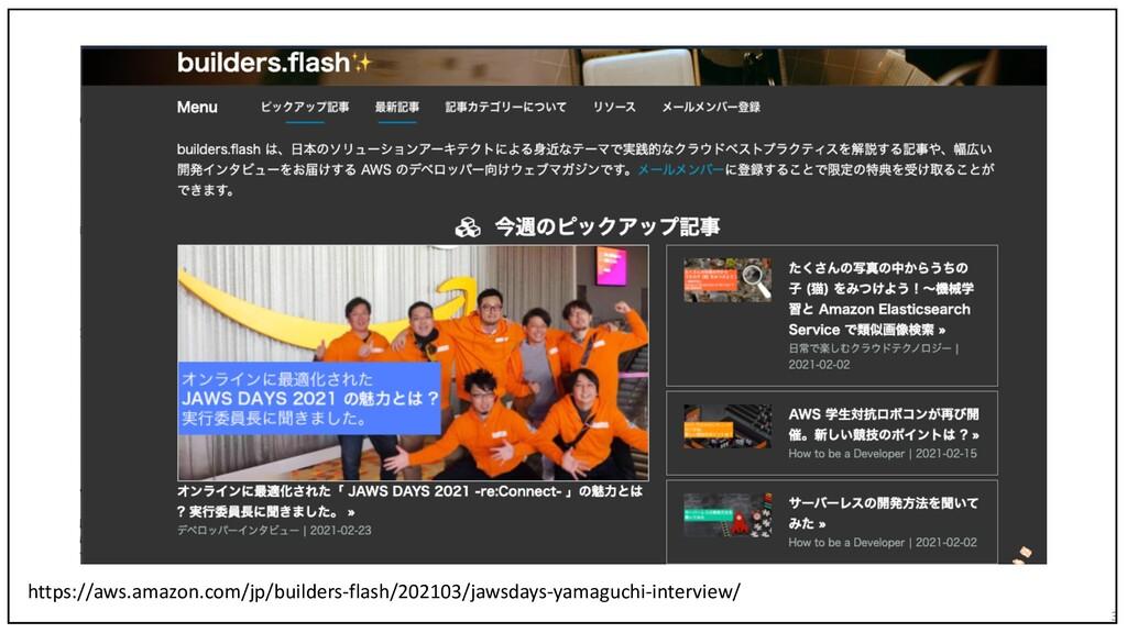 3 https://aws.amazon.com/jp/builders-flash/2021...