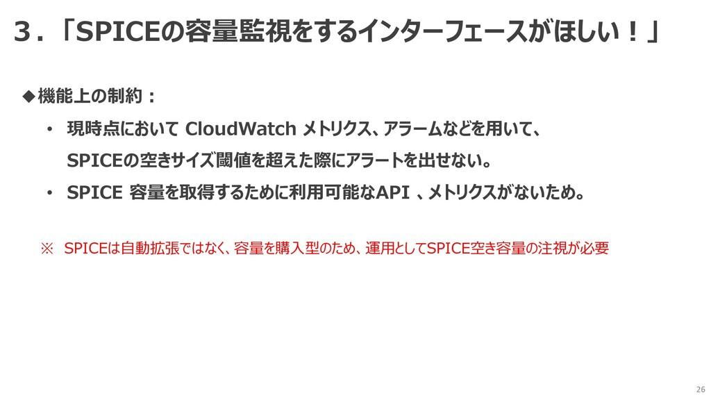 26 ◆機能上の制約︓ • 現時点において CloudWatch メトリクス、アラームなどを⽤...