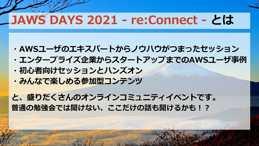 JAWS DAYS 2021 - re:Connect - とは ・AWSユーザのエキスパート...