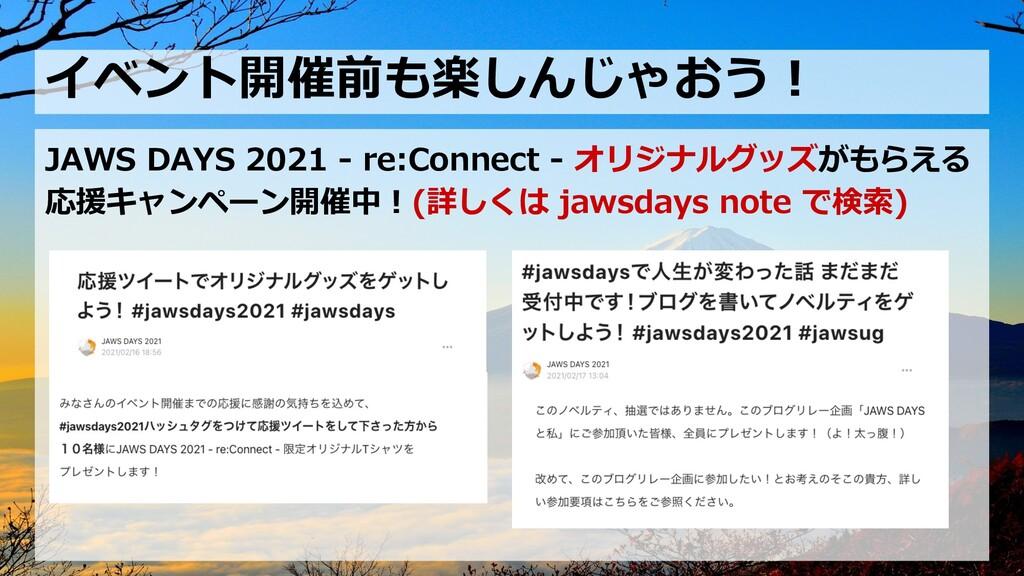 イベント開催前も楽しんじゃおう︕ JAWS DAYS 2021 - re:Connect - ...