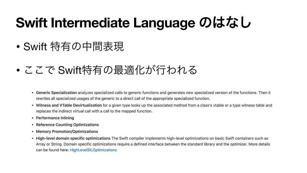 Swift Intermediate Language ͷͳ͠ • Swift ಛ༗ͷதؒද...