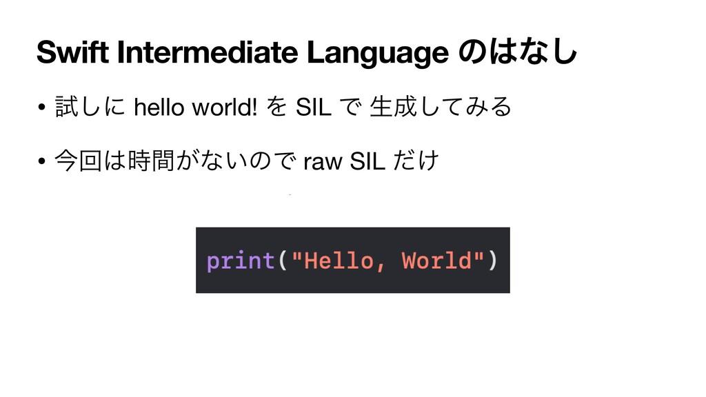 Swift Intermediate Language ͷͳ͠ • ࢼ͠ʹ hello wo...