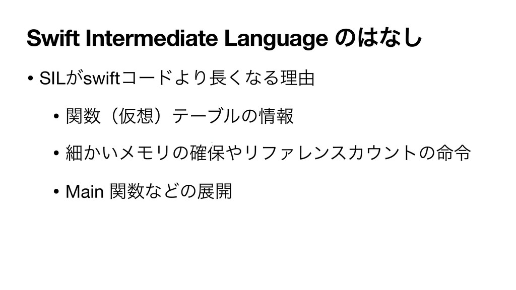 Swift Intermediate Language ͷͳ͠ • SIL͕swiftίʔυ...