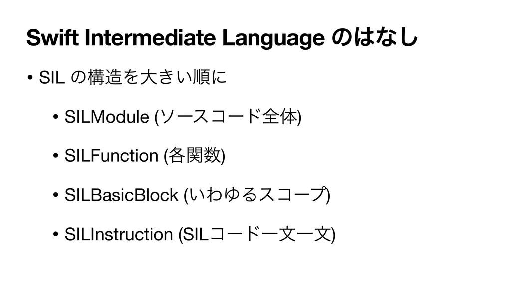 Swift Intermediate Language ͷͳ͠ • SIL ͷߏΛେ͖͍ॱ...