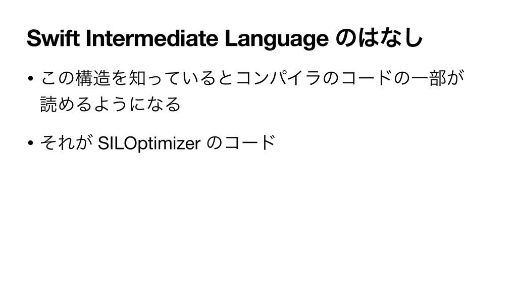 Swift Intermediate Language ͷͳ͠ • ͜ͷߏΛ͍ͬͯΔͱί...