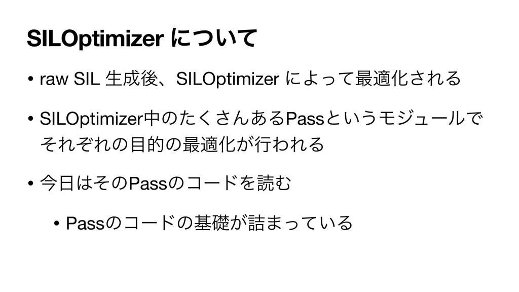 SILOptimizer ʹ͍ͭͯ • raw SIL ੜޙɺSILOptimizer ʹΑ...