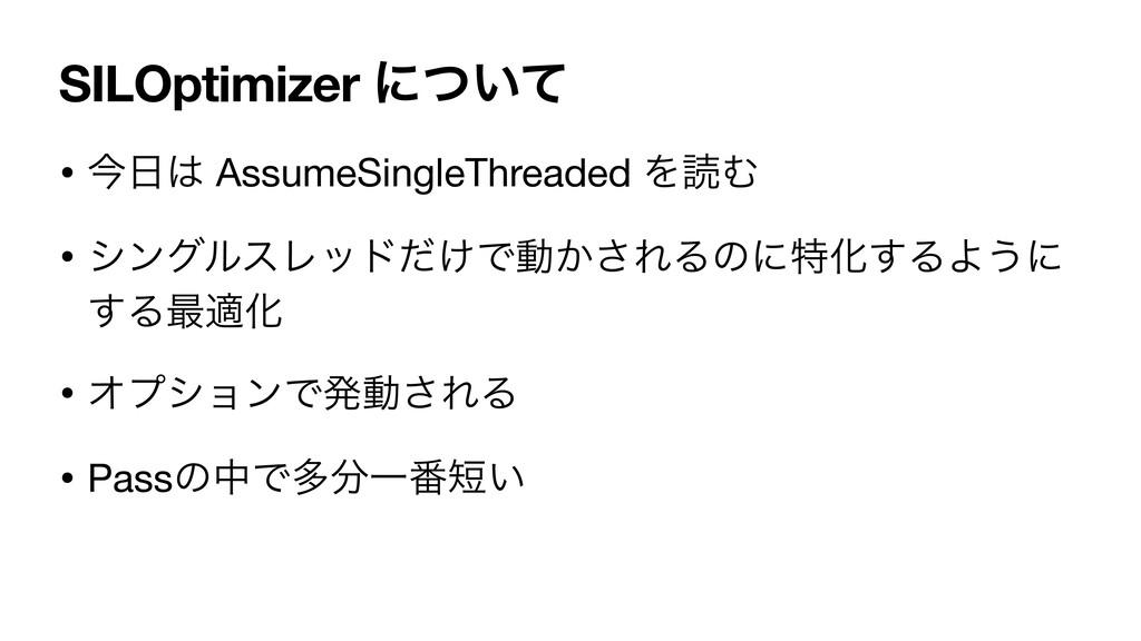 SILOptimizer ʹ͍ͭͯ • ࠓ AssumeSingleThreaded Λಡ...