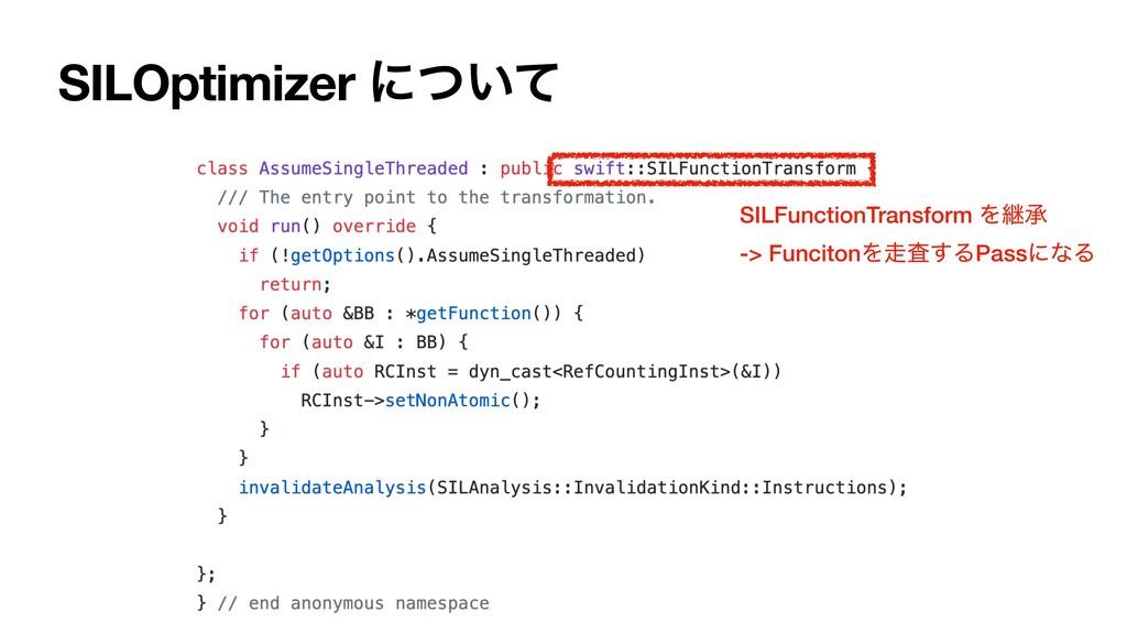 SILOptimizer ʹ͍ͭͯ SILFunctionTransform Λܧঝ -> F...