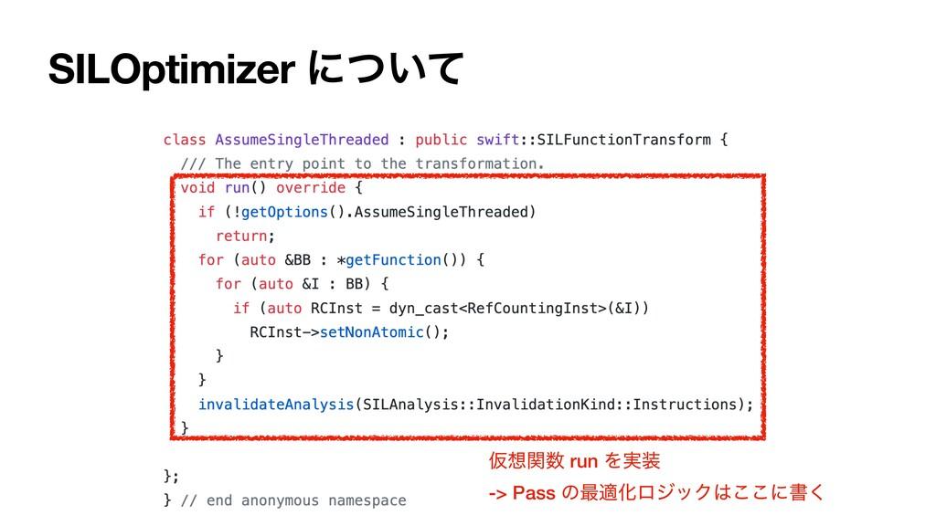SILOptimizer ʹ͍ͭͯ Ծؔ run Λ࣮ -> Pass ͷ࠷దԽϩδοΫ...