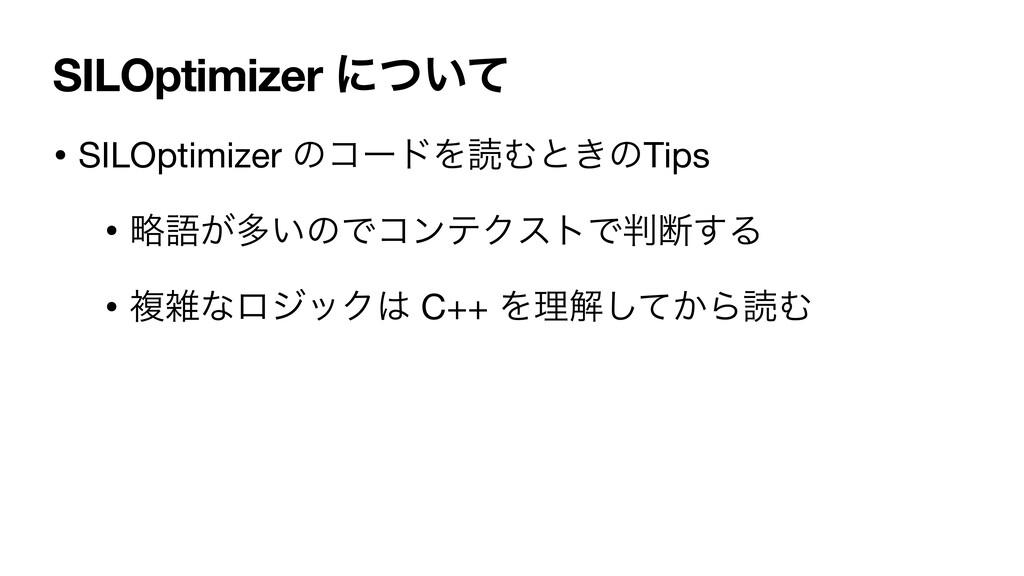 SILOptimizer ʹ͍ͭͯ • SILOptimizer ͷίʔυΛಡΉͱ͖ͷTips...
