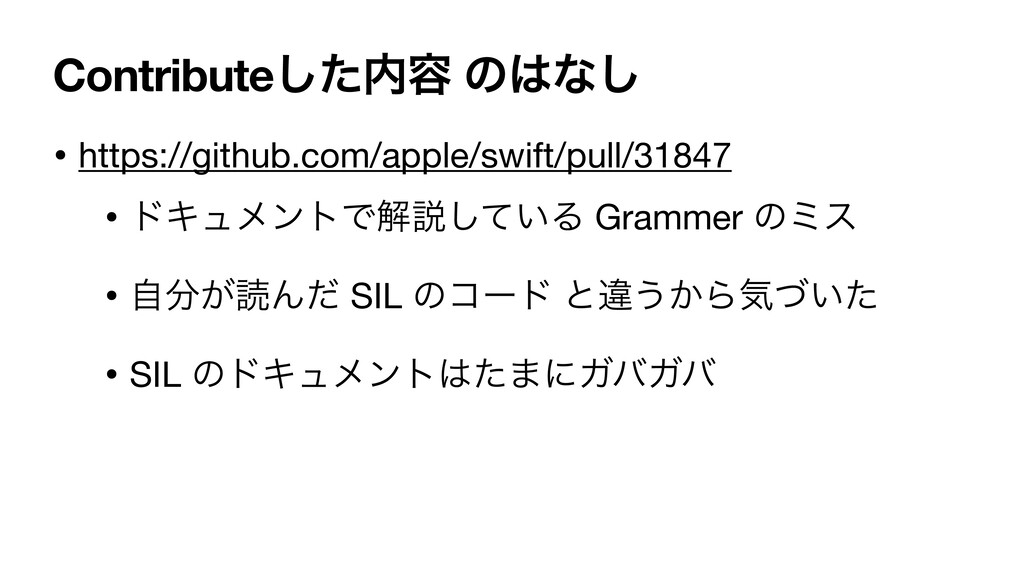 Contributeͨ͠༰ ͷͳ͠ • https://github.com/apple/...