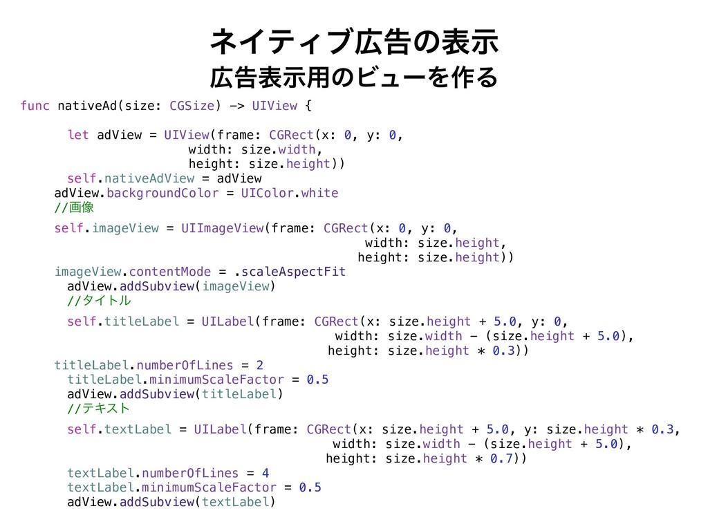 ωΠςΟϒࠂͷදࣔ func nativeAd(size: CGSize) -> UIVie...