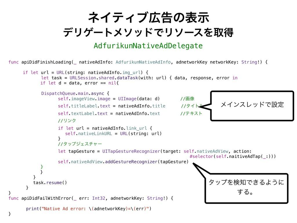 ωΠςΟϒࠂͷදࣔ func apiDidFinishLoading(_ nativeAdI...