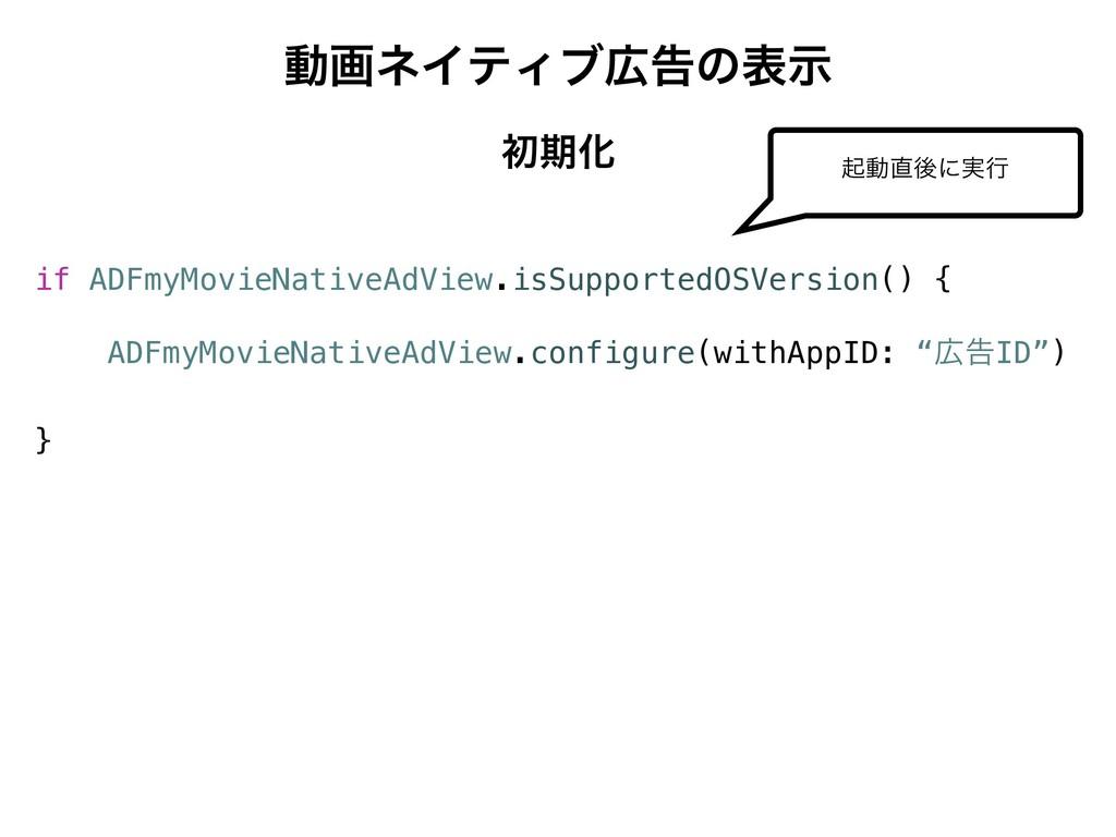 ಈըωΠςΟϒࠂͷදࣔ if ADFmyMovieNativeAdView.isSuppor...