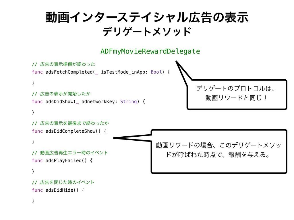 // ࠂͷදࣔ४උ͕ऴΘͬͨ func adsFetchCompleted(_ isTest...