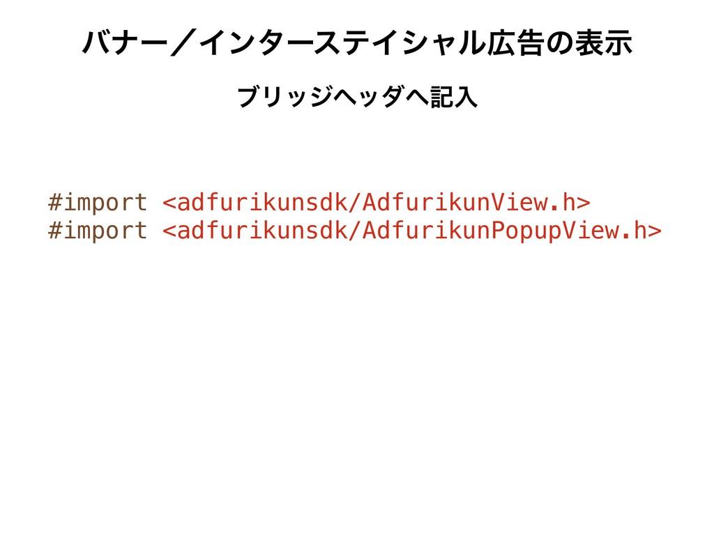 όφʔʗΠϯλʔεςΠγϟϧࠂͷදࣔ ϒϦοδϔομهೖ #import <adfurik...
