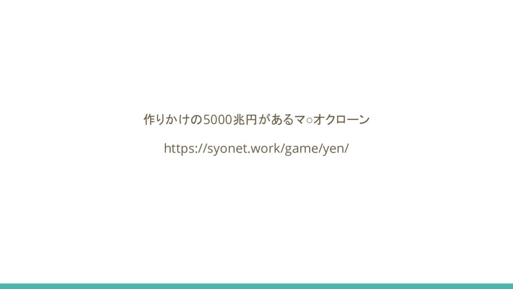 作りかけの5000兆円があるマ○オクローン https://syonet.work/game/...