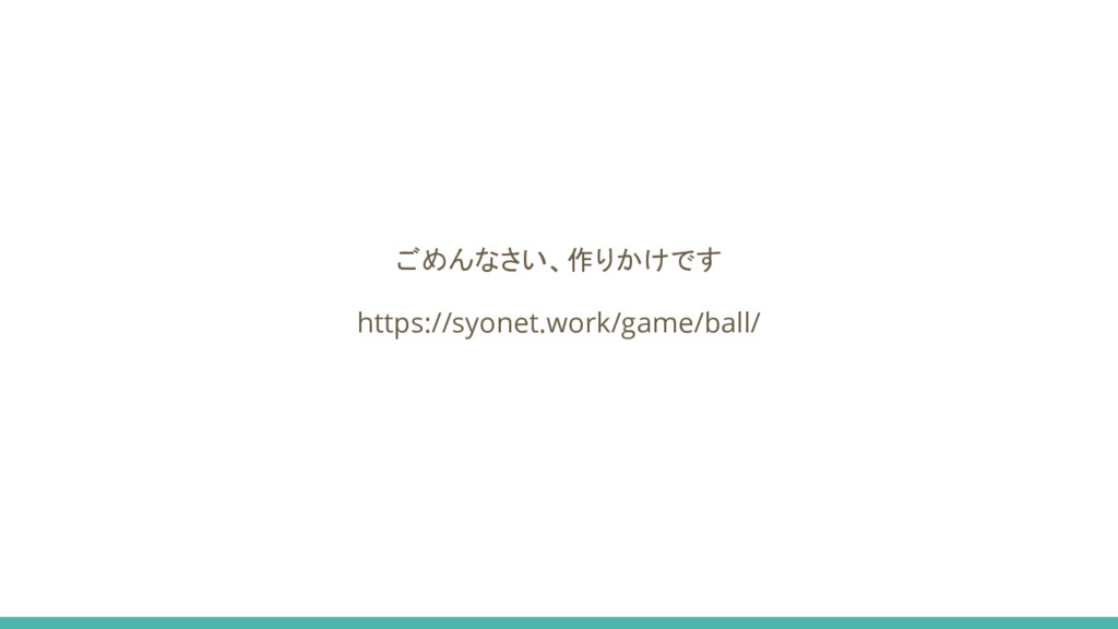 ごめんなさい、作りかけです https://syonet.work/game/ball/