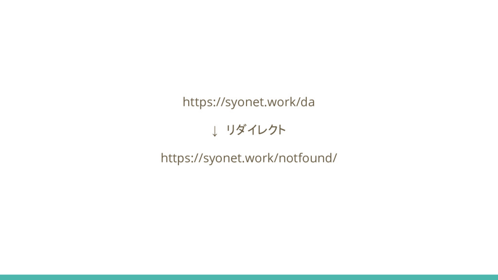 https://syonet.work/da ↓ リダイレクト https://syonet....